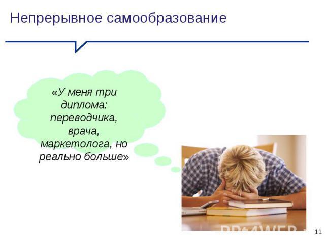 Непрерывное самообразование «У меня три диплома: переводчика, врача, маркетолога, но реально больше» 11