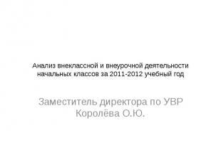 Анализ внеклассной и внеурочной деятельности начальных классов за 2011-2012 учеб