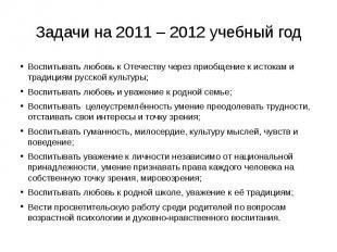 Задачи на 2011 – 2012 учебный год Воспитывать любовь к Отечеству через приобщени