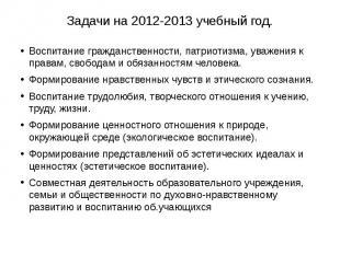 Задачи на 2012-2013 учебный год. Воспитание гражданственности, патриотизма, уваж