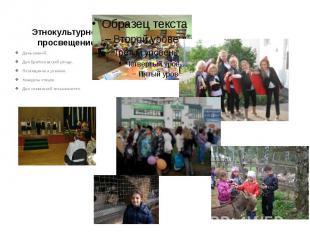 Этнокультурное просвещение День знаний. Дни Братиславской улицы. Посвящение в уч
