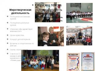 Миротворческая деятельность Посещение московских музеев Посещение школьных музее