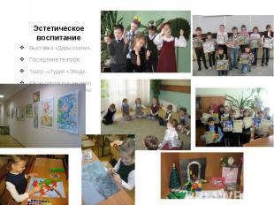 Эстетическое воспитание Выставка «Дары осени». Посещение театров. Театр –студия