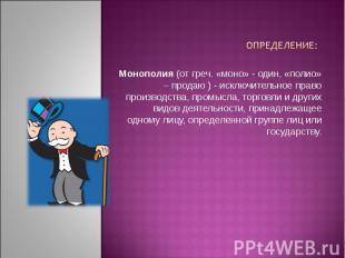 Монополия (от греч. «моно» - один, «полио» – продаю ) - исключительное право про