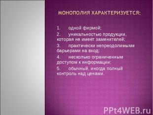 1. одной фирмой; 2. уникальностью продукции, которая не имеет заменителей; 3. пр