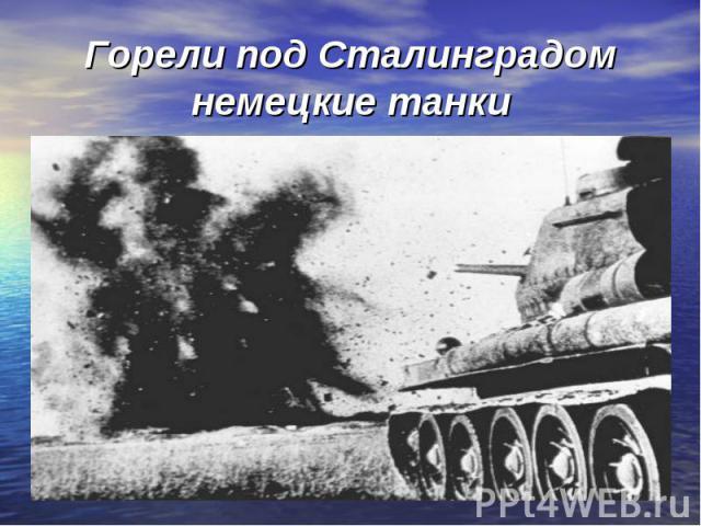 Горели под Сталинградом немецкие танки