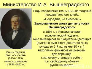 Министерство И.А. Вышнеградского Ради пополнения казны Вышнеградский поощрял экс