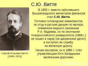 С.Ю. Витте В 1892 г. вместо заболевшего Вышнеградского министром финансов стал С