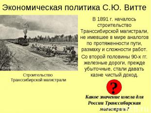 Экономическая политика С.Ю. Витте В 1891 г. началось строительство Транссибирско
