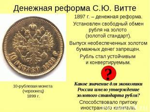 Денежная реформа С.Ю. Витте 1897 г. – денежная реформа. Установлен свободный обм