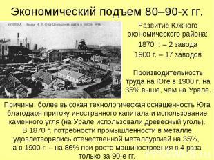 Экономический подъем 80–90-х гг. Развитие Южного экономического района: 1870 г.