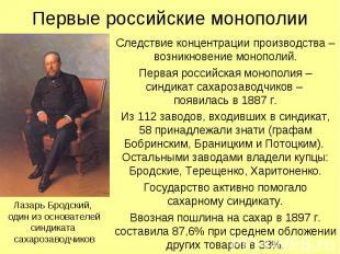 Первые российские монополии Следствие концентрации производства – возникновение