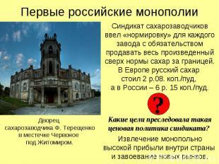 Первые российские монополии Синдикат сахарозаводчиков ввел «нормировку» для кажд