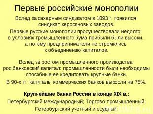 Первые российские монополии Вслед за сахарным синдикатом в 1893 г. появился синд