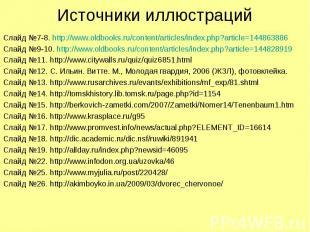 Источники иллюстраций Слайд 7-8. http://www.oldbooks.ru/content/articles/index.p