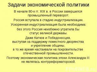 Задачи экономической политики В начале 80-х гг. XIX в. в России завершился промы