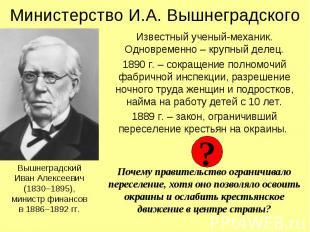 Министерство И.А. Вышнеградского Известный ученый-механик. Одновременно – крупны