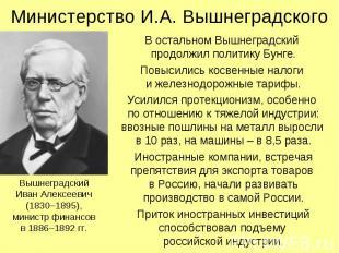 Министерство И.А. Вышнеградского В остальном Вышнеградский продолжил политику Бу