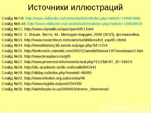 Источники иллюстраций Слайд 7-8. http://www.oldbooks.ru/content/articles/index.php?article=144863886http://www.oldbooks.ru/content/articles/index.php?article=144863886 Слайд 9-10. http://www.oldbooks.ru/content/articles/index.php?article=144828919ht…