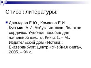 Список литературы: Давыдова Е.Ю., Комлева Е.И. … Кузьмин А.И. Азбука истоков. Зо