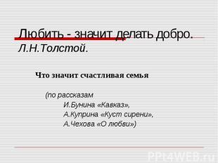 Любить - значит делать добро. Л.Н.Толстой. Что значит счастливая семья (по расск