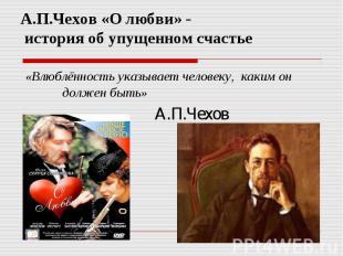 А.П.Чехов «О любви» - история об упущенном счастье «Влюблённость указывает челов