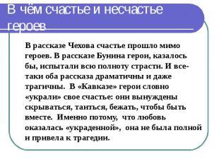 В чём счастье и несчастье героев В рассказе Чехова счастье прошло мимо героев. В