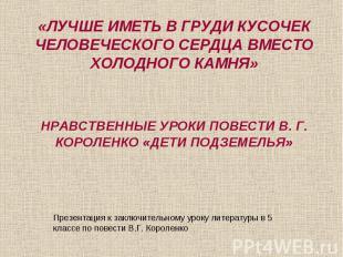«ЛУЧШЕ ИМЕТЬ В ГРУДИ КУСОЧЕК ЧЕЛОВЕЧЕСКОГО СЕРДЦА ВМЕСТО ХОЛОДНОГО КАМНЯ» НРАВСТ