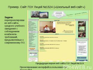 Проектирование интерфейса пользователя. Лекция 3.14 Пример. Сайт ГОУ Лицей 1524
