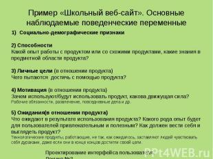 Проектирование интерфейса пользователя. Лекция 3.15 Пример «Школьный веб-сайт».