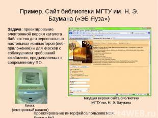 Проектирование интерфейса пользователя. Лекция 3.17 Пример. Сайт библиотеки МГТУ