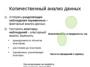 Количественный анализ данных 1)Отобрать разделяющие наблюдения переменные – факт