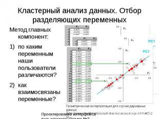 Кластерный анализ данных. Отбор разделяющих переменных Метод главных компонент: