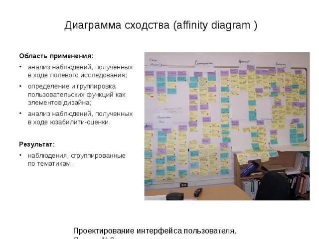 Диаграмма сходства (affinity diagram ) Диаграмма сходства (affinity diagram ) 12 Область применения: анализ наблюдений, полученных в ходе полевого исследования; определение и группировка пользовательских функций как элементов дизайна; анализ наблюде…