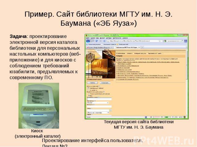 Проектирование интерфейса пользователя. Лекция 3.17 Пример. Сайт библиотеки МГТУ им. Н. Э. Баумана («ЭБ Яуза») Задача: проектирование электронной версия каталога библиотеки для персональных настольных компьютеров (веб- приложение) и для киосков с со…