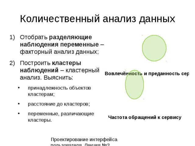 Количественный анализ данных 1)Отобрать разделяющие наблюдения переменные – факторный анализ данных; 2)Построить кластеры наблюдений – кластерный анализ. Выяснить: принадлежность объектов кластерам; расстояние до кластеров; переменные, различающие к…