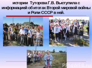 Митинг был торжественно открыт. Учитель истории Туторова Г.В. Выступила с информ