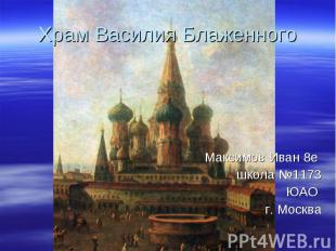 Храм Василия Блаженного Максимов Иван 8е школа 1173 ЮАО г. Москва
