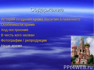 Содержание История создания храма Василия Блаженного История создания храма Васи