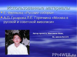 Использованные материалы Е. Филякова «Русские соборы» Е. Филякова «Русские собор
