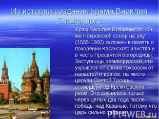Из истории создания храма Василия Блаженного Храм Василия Блаженного - он же Пок