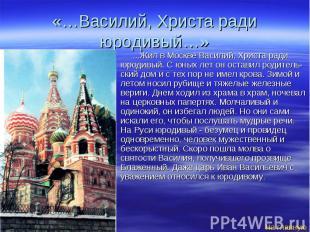 «…Василий, Христа ради юродивый…»...Жил в Москве Василий, Христа ради юродивый.