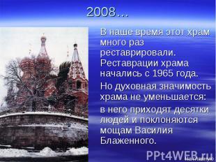 2008… В наше время этот храм много раз реставрировали. Реставрации храма началис