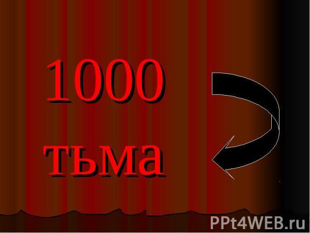 1000тьма