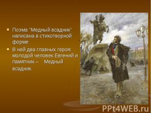 Поэма Медный всадник написана в стихотворной форме Поэма Медный всадник написана