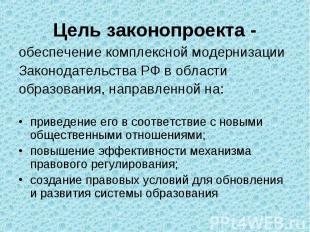 Цель законопроекта - обеспечение комплексной модернизации Законодательства РФ в