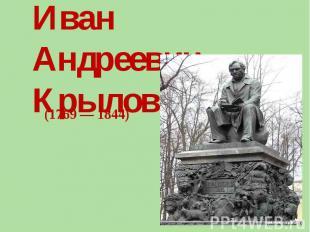 Иван Андреевич Крылов (1769 1844)