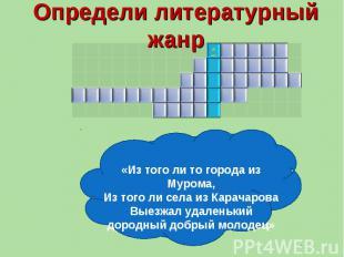 * «Из того ли то города из Мурома, Из того ли села из Карачарова Выезжал удалень