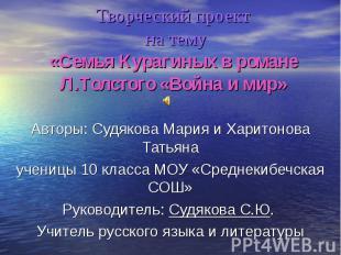 Творческий проект на тему «Семья Курагиных в романе Л.Толстого «Война и мир» Авт