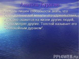 Анатоль Курагин Анатоль лишен способности знать, что будет дальше той минуты его